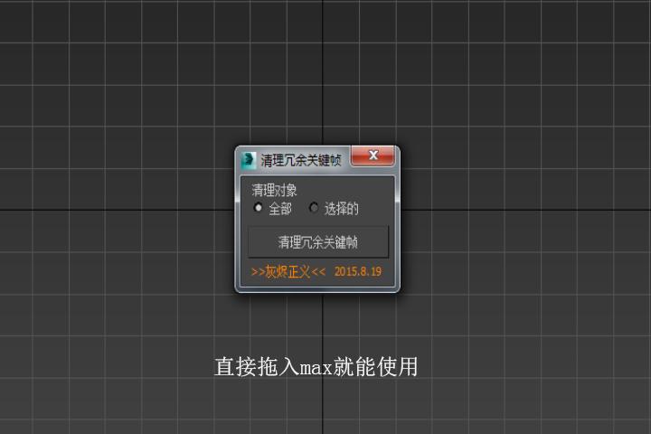 MAX清理多余关键帧插件V1.0