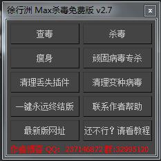 徐行洲 Max杀毒免费版 v2.7