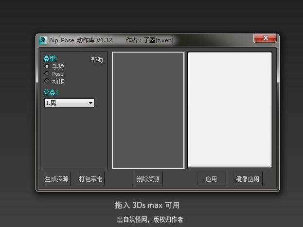Bip_Pose_动作库V1.32