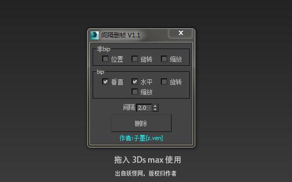 间隔删除关键帧工具V1.1