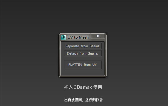 UV转网格插件(UVtoMESH)